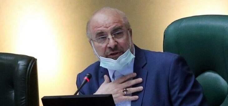 قاليباف: الحظر الأميركي الأحادي ضد إيران مثال واضح على الإرهاب الاقتصادي