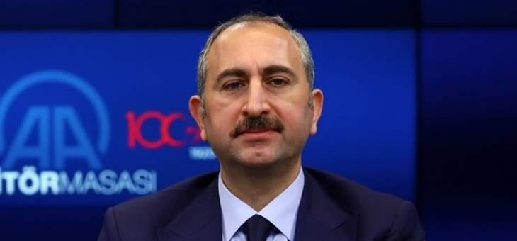 وزير العدل التركي: تطبيق خطة عمل حقوق الإنسان سيخضع لمراقبة الشعب مباشرة