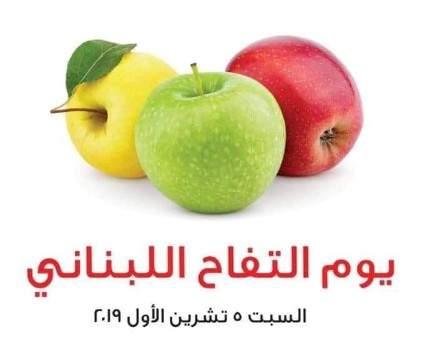 يوم وطني للتفاح اللبناني: الهدف تصريف ما يزيد عن مئة الف طن