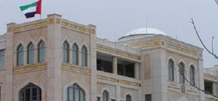 نيويورك تايمز: محاولة استهداف سفارة الإمارات في أديس أبابا كانت من تدبير إيران