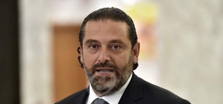 الحريري: ما حصل بالضاحية اعتداء مكشوف على لبنان وخرق صريح للـ1701