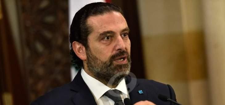 زوار بيت الوسط للجمهورية: بيان مكتب الحريري كان من أقوى المواقف التي اضطر الأخير لاتخاذها