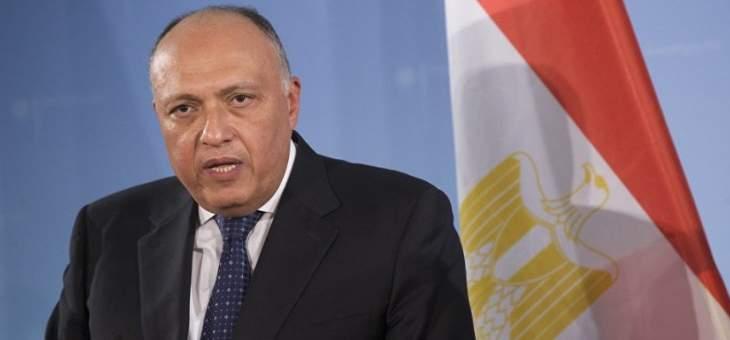 سامح شكري: التحريض لن يلقى أية استجابة داخل مصر
