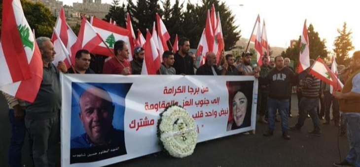 وقفة تضامنية حداداً على الضحيتين حسين شلهوب وسناء الجندي  في الجية