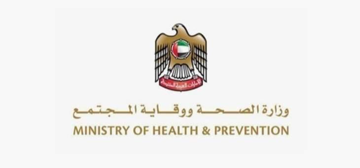 وزارة الصحة الإماراتية أعلنت شفاء حالتين جديدتين مصابتين بفيروس كورونا
