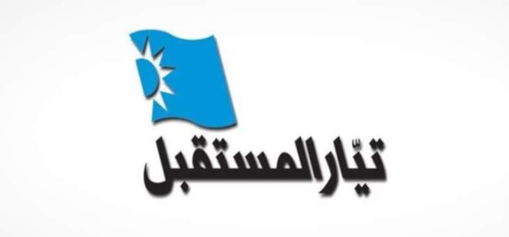 """""""المستقبل"""": للإسراع بكشف ملابسات مقتل زياد حسون وعدم تغطية أي قاتل أو مجرم"""
