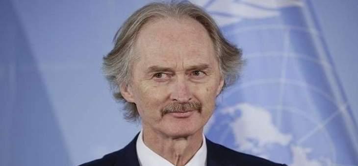 بيدرسون: اللجنة الدستورية بمفردها لا تستطيع أن تحل الصراع في سوريا