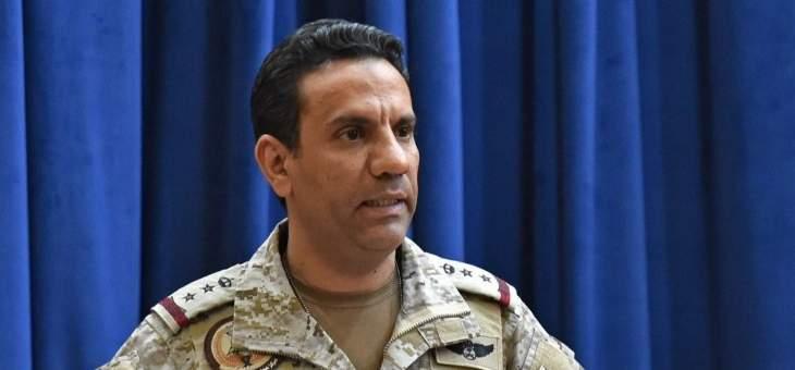 التحالف العربي: اعتراض وتدمير صاروخ باليستي أطلقته أنصار الله باتجاه السعودية
