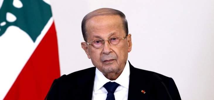 عون: هناك استحقاق زمني لتسليم مستندات مصرف لبنان لشركة التدقيق الجنائي