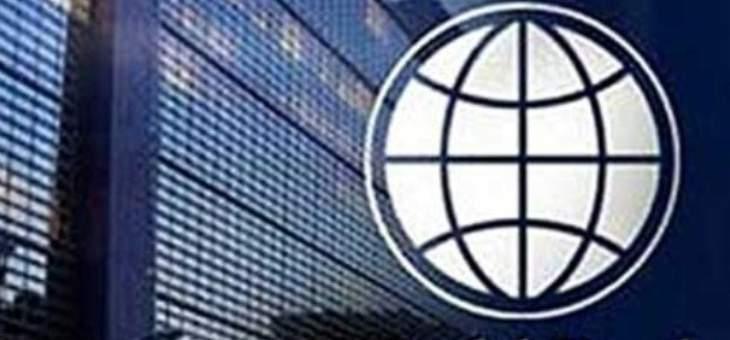 البنك الدولي يدعو لبنان إلى تشكيل حكومة خلال أسبوع ويحذر من مخاطر كبيرة تواجه الاستقرار في البلاد
