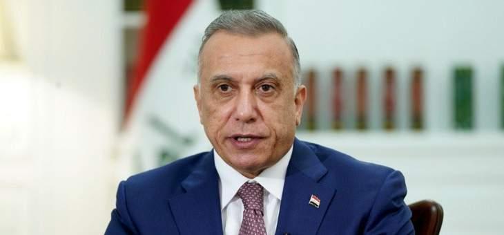 الكاظمي: لا قواعد أميركية في العراق ولا يمكن أن يكون ساحة لتهديد جيرانه