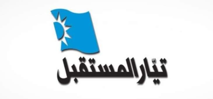 مصادر المستقبل للشرق الأوسط: باسيل يتحمل مسؤولية بالتعطيل والسباق للاستئثار بالوزارات