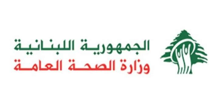 وزارة الصحة: للتبليغ عن أعراض اللقاحات وعدم الأخذ بالمعطيات الإعلامية