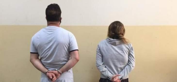 قوى الأمن: توقيف زوجة وعشيقها ورّطا الزوج بقضية مخدرات للتخلص منه