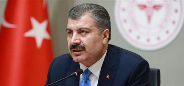 """وزير الصحة التركي: تسجيل 15 حالة وفاة جديدة بفيروس """"كورونا"""" و561 إصابة"""