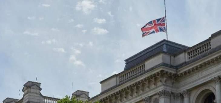 خارجية بريطانيا: نستقصي المعلومات حول مصادرة إيران ناقلة نفط أجنبية