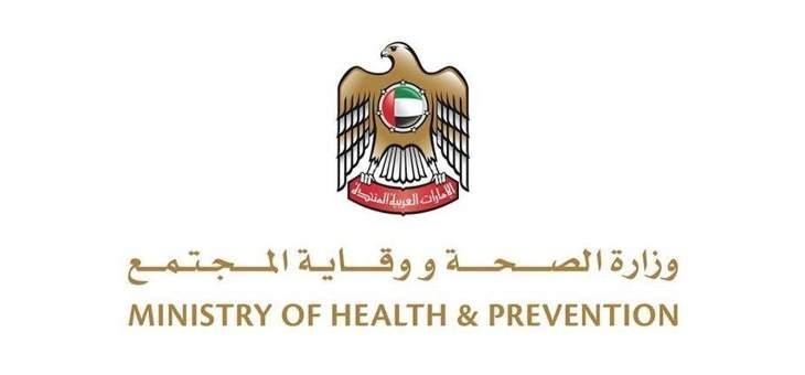 الصحة الإماراتية: تسجيل 3 وفيات و1283 إصابة جديدة بكورونا و838 حالة شفاء