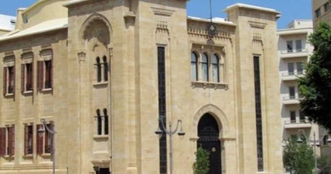 بدء جلسة اللجان المشتركة لدرس استرداد الأموال المنهوبة وإعطاء كهرباء لبنان سلفة خزينة