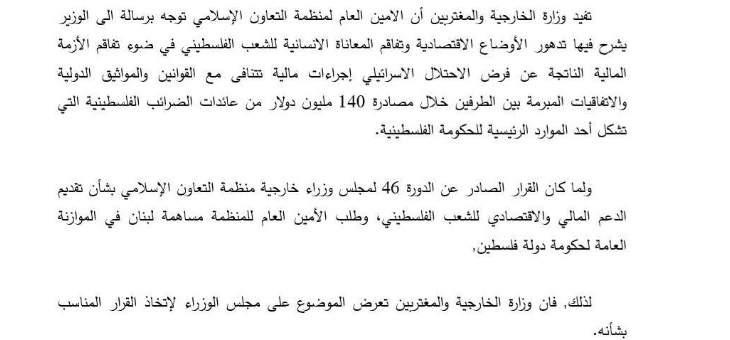 النشرة: قرار المساهمة في موازنة فلسطين متخذ من مجلس الوزراء مجتمعاً