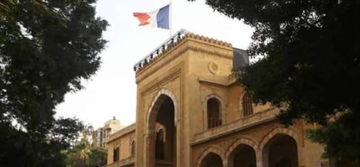 السفارة الفرنسية في لبنان: نأمل تشكيل حكومة جديدة فعالة وذات مصداقية في أقرب وقت ممكن