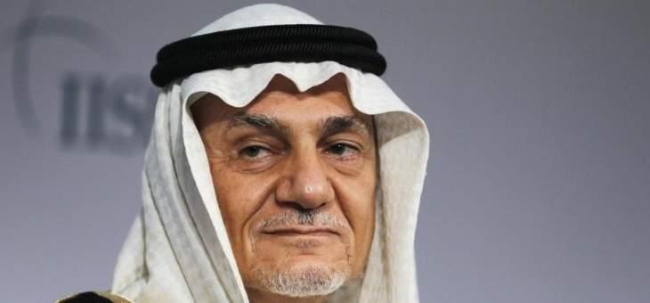 تركي الفيصل: هناك مبالغ سعودية طائلة في المصرف المركزي اللبناني
