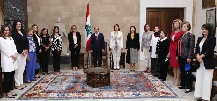 عون استقبل الهيئة الوطنية لشؤون المرأة لانتهاء ولايتها: انتن مؤهلات لتكريس وحدة لبنان