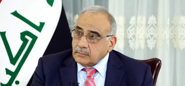 رئيس الوزراء العراقي: استقالة الحكومة أو حل البرلمان دون توافق سيدخلنا في حالة جمود