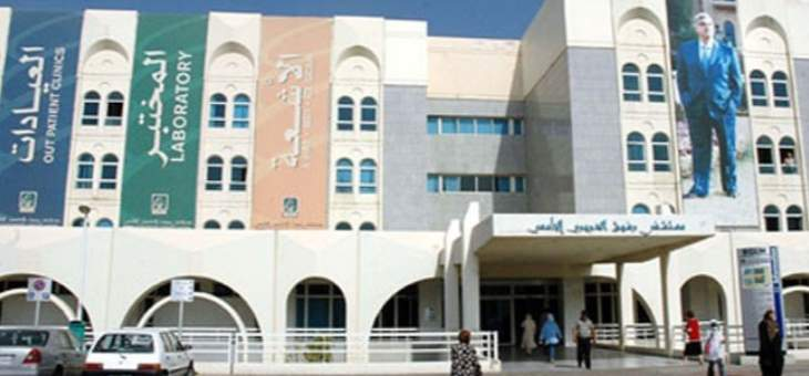 مستشفى بيروت الحكومي: عدد الحالات الحرجة داخل المستشفى هو 36