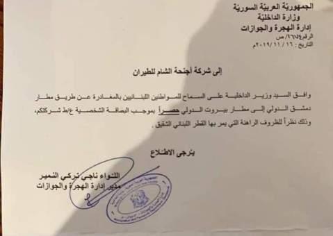 السماح للبنانيين بالمغادرة عن طريق مطار دمشق الى مطار بيروت عبر البطاقة الشخصية