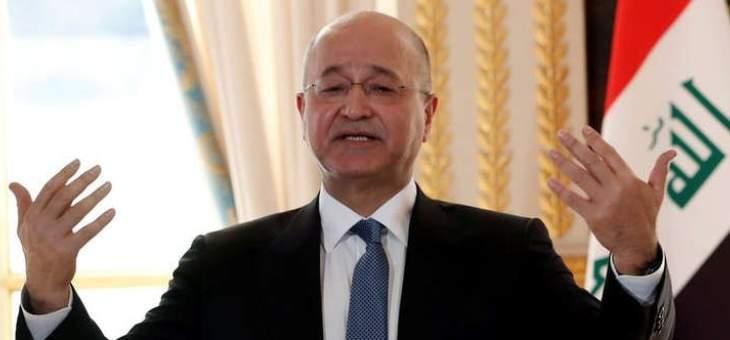 الرئيس العراقي: ما حصل فتنة وجريمة ولا حصانة لأيٍ كان في ملف الفساد