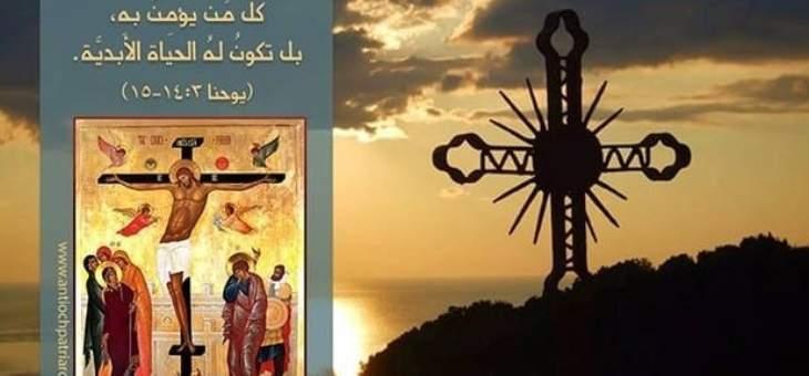هذه هي تقاليد عيد رفع الصليب في الكنيسة الأرثوكسيّة