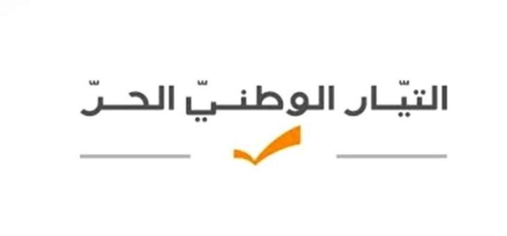 """""""التيار الوطني""""- بعبدا: إزالة اللافتة عن مركزنا في حمانا تسبب توترات غير مرغوبة بالمنطقة"""