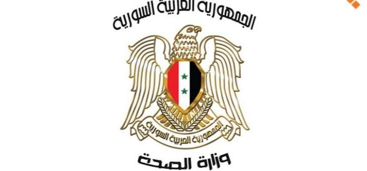 """الصحة السورية تدعو إلى """"الحذر الشديد"""" مع ارتفاع إصابات كورونا"""