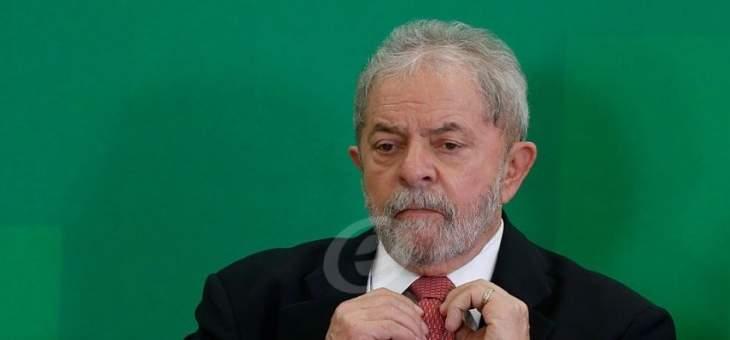 أ ف ب: الرئيس البرازيلي الاسبق لولا دا سيلفا يخرج من السجن