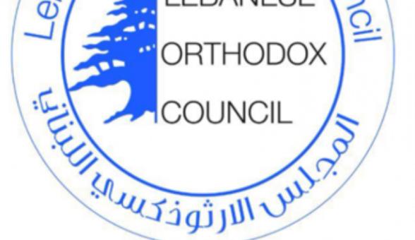المجلس الأرثوذكسي: نتمنى على كل الوزراء الذين يمثلوننا الاستقالة