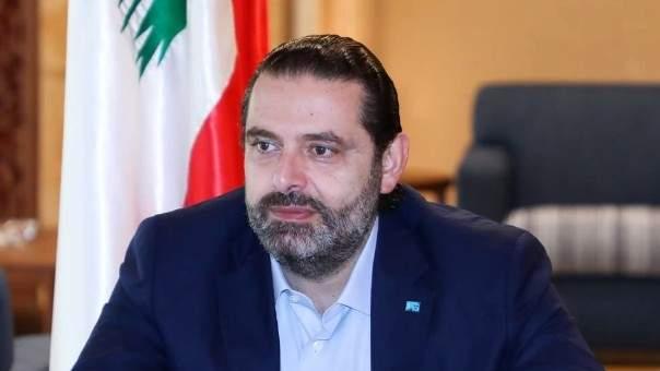 مصادر الـLBCI: الحريري لن يتهرب من المسؤولية ولن يقبل بأن تكبَل يداه بحكومة مناكفات سياسية