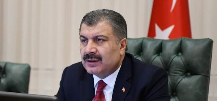 وزير الصحة التركي: بدء إعطاء متطوعين الجرعة الثانية من اللقاح المحلي المحتمل المضاد لكورونا
