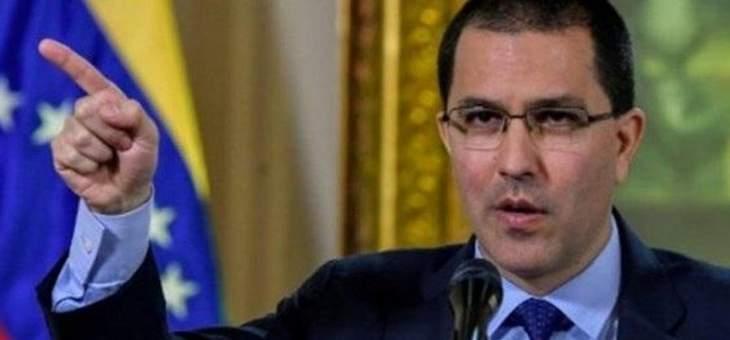 وزير الخارجية الفنزويلي لترامب: أنت دمية في يد الرأسمالية