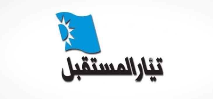 مصادر المستقبل للجمهورية عن مطمر تربل: ليس من مصلحة الدولة اتخاذ حل يرفضه سكان المنطقة