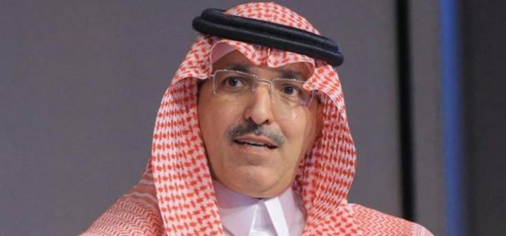 وزير المالية السعودي: نجري محادثات مع الحكومة اللبنانية بشأن تقديم دعم مالي