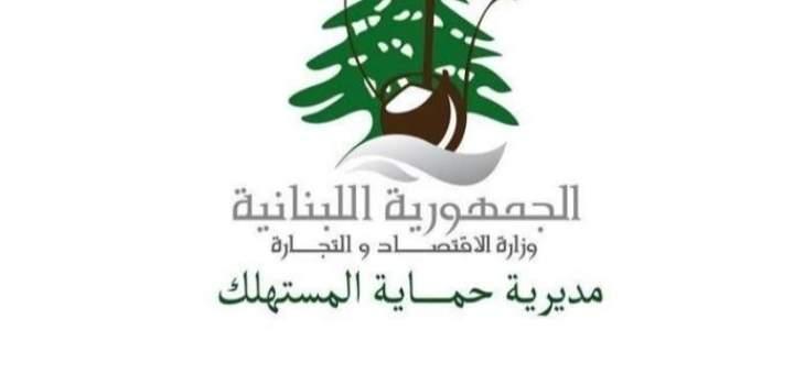 مديرية حماية المستهلك سطرت محاضر ضبط في الجومة