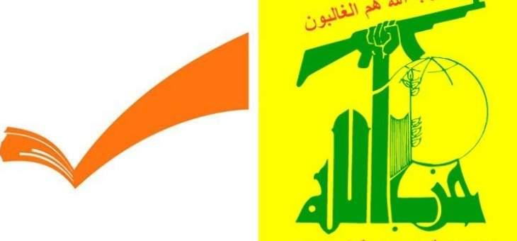"""حزب الله و""""الوطني الحر"""" عن ارسلان: عرف الجميل مكانه فتدلل!"""