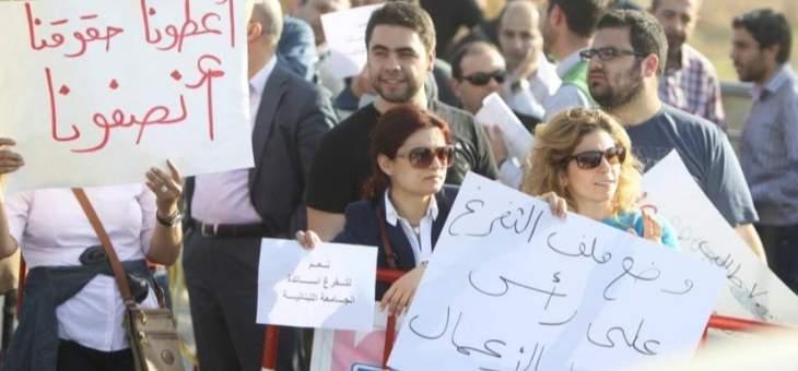 إعتصام غدا للاساتذة المتعاقدين بالتعليم الأساسي: لدعم المدرسة الرسمية
