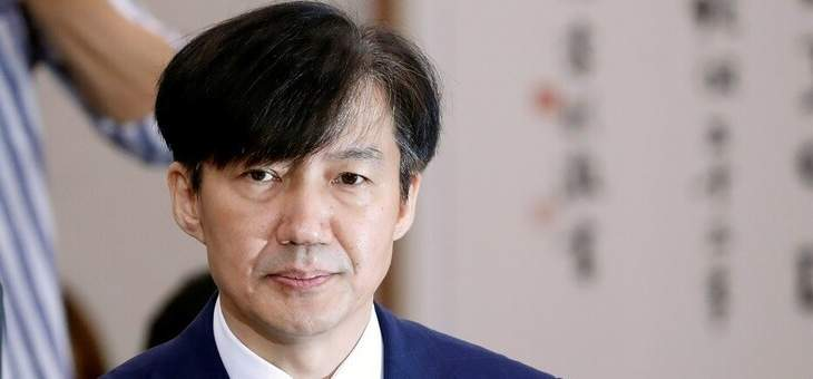وزير العدل الكوري الجنوبي يستقيل على خلفية فضيحة فساد