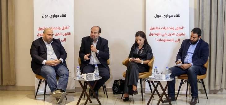 عقيص: الدولة اللبنانية لا تريد تنفيذ قانون الحق بالوصول إلى المعلومات