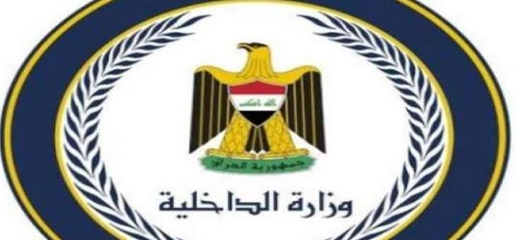 الداخلية العراقية: هناك جهة ثالثة تحاول تحريف مسار التظاهرات من سلمية إلى العنف