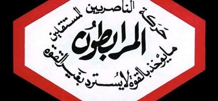 """""""المرابطون"""" هنّأت الامن بعيده الـ74: ركن أساسي من أركان صيانة الأمن القومي اللبناني"""