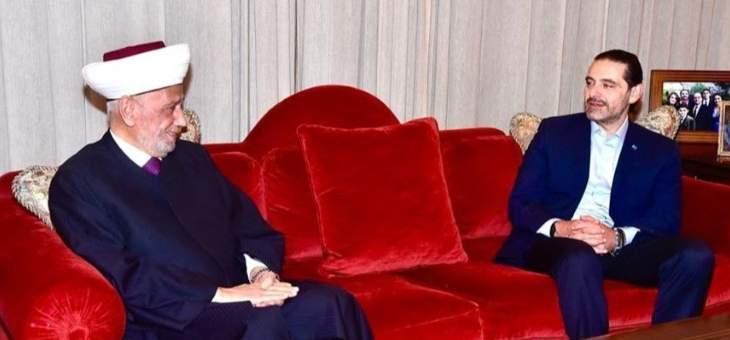 الحريري استقبل دريان وعرض معه مجمل التطورات والأوضاع العامة