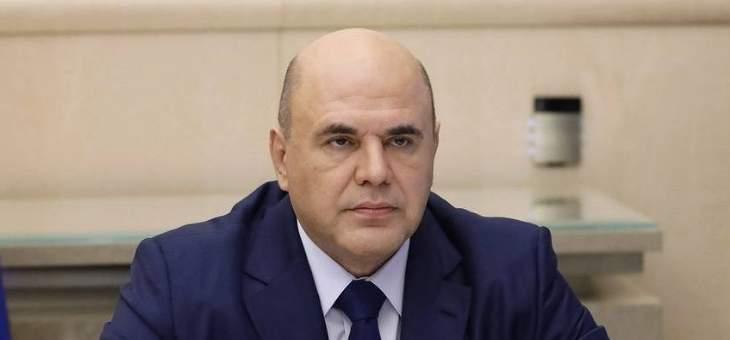"""ميشوستين وقع وثيقة إنهاء العمل باتفاقية """"الأرض المفتوحة"""" بين روسيا وأميركا"""