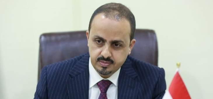 وزير الإعلام اليمني: لا منتصر أو خاسر في اتفاق الرياض